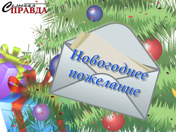 еще конкурс на лучшее поздравление с новым годом выполненные